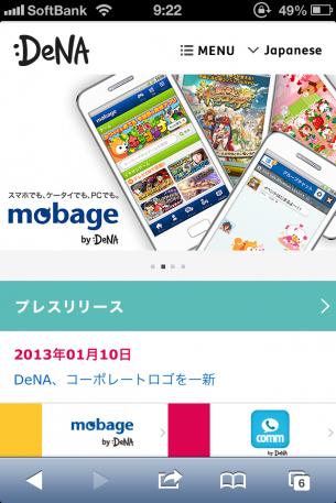 株式会社ディー・エヌ・エー【DeNA】のサイト