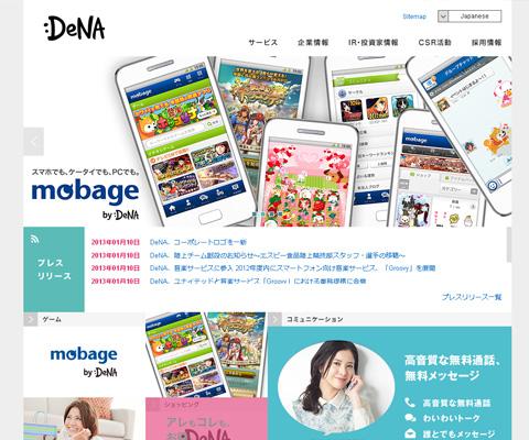 PC Webデザイン 株式会社ディー・エヌ・エー【DeNA】