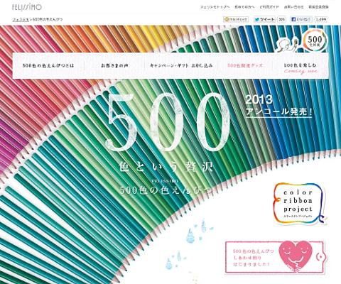 PC Webデザイン FELISSIMO 500色の色えんぴつ|フェリシモ