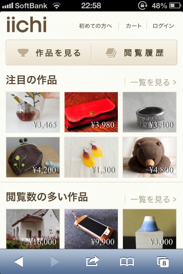 iichi | ハンドメイド・手仕事・手作り品の新しいマーケット-購入・販売