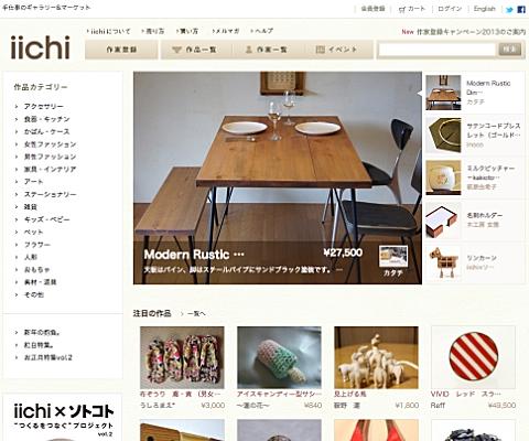 PC Webデザイン iichi