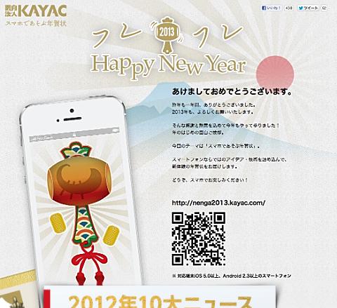 PC Webデザイン お年賀プロジェクト2013 - 面白法人カヤック