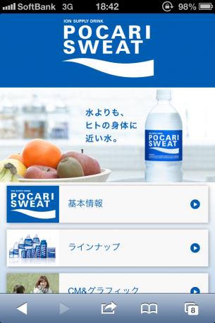 ポカリスエット公式サイト|大塚製薬のサイト