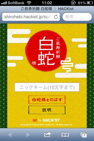 iPhone Webデザイン ご長寿祈願 白蛇様