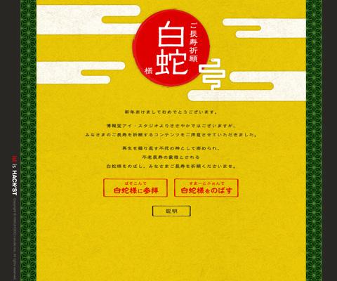 PC Webデザイン ご長寿祈願 白蛇様