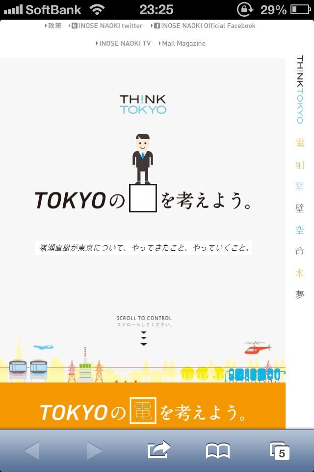 TH!NK TOKYO