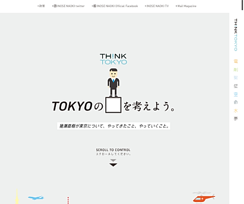 PC Webデザイン TH!NK TOKYO