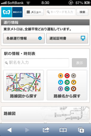 URL:http://www.tokyometro.jp/sp/