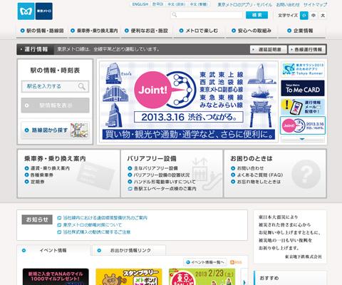 PC Webデザイン 東京メトロ