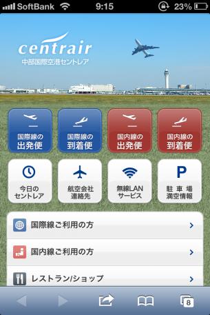 URL:http://www.centrair.jp/sp/