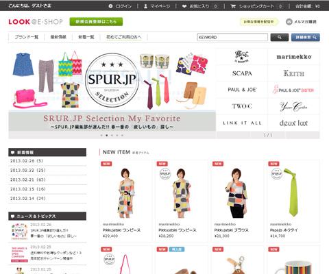 PC Webデザイン ルック公式ファッションブランド通販サイト | LOOK @ E-SHOP