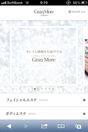 URL:http://www.granmore.co.jp/sp/