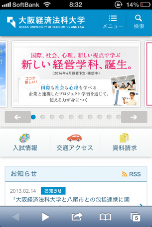 大阪経済法科大学のサイト