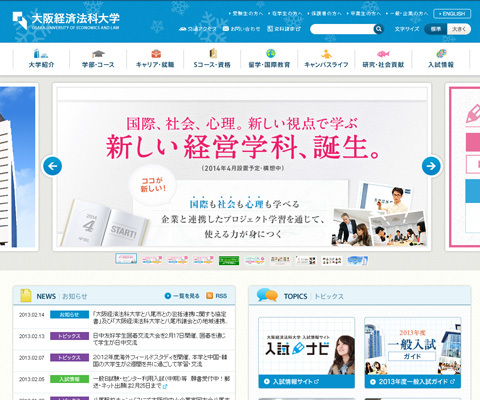 PC Webデザイン 大阪経済法科大学