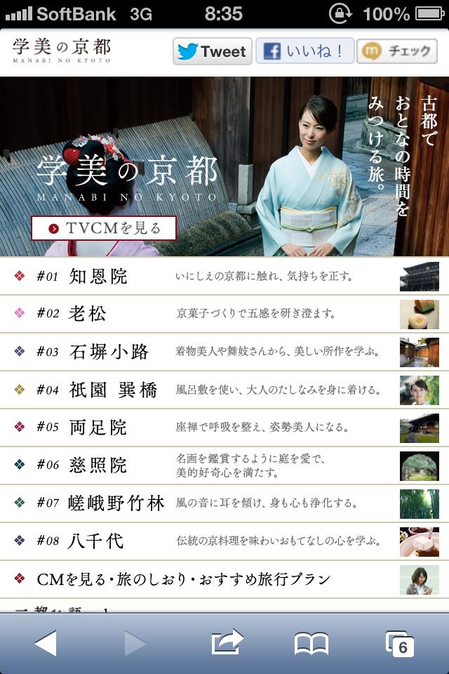 小泉里子さんの「学美の京都」│三都物語Web(三都Web)