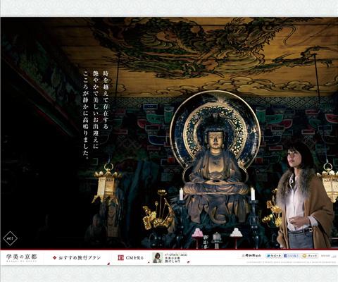 PC Webデザイン 小泉里子さんの「学美の京都」│三都物語Web(三都Web)