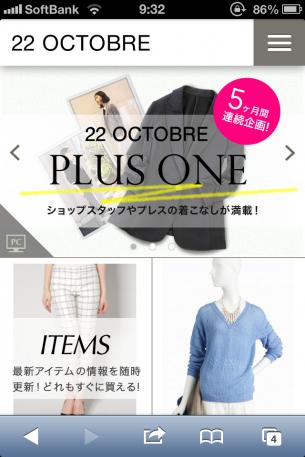 iPhone Webデザイン 22 OCTOBRE ヴァンドゥーオクトーブル