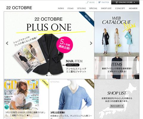 PC Webデザイン 22 OCTOBRE ヴァンドゥーオクトーブル
