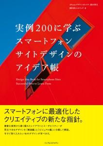 カヤックさんと共著で「実例200に学ぶ スマートフォンサイトデザインのアイデア帳」を執筆させていただきました