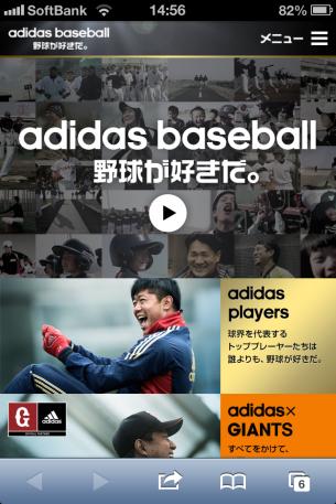 iPhone Webデザイン adidas baseball 野球が好きだ。
