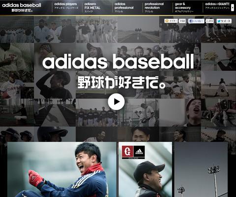 PC Webデザイン adidas baseball 野球が好きだ。