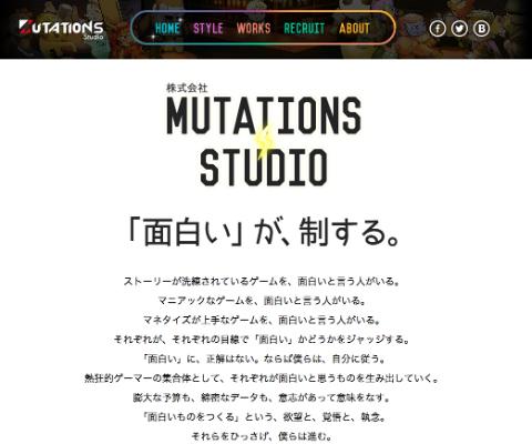 PC Webデザイン Mutations Studio