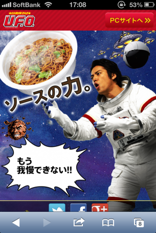 URL:http://www.nissin-ufo.jp