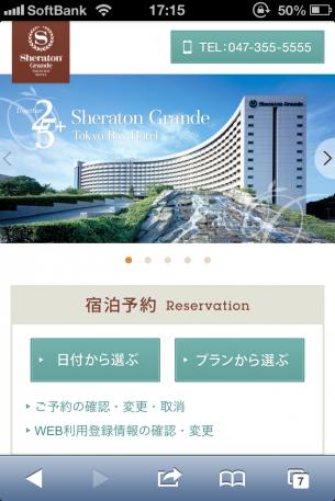 URL:http://www.sheratontokyobay.co.jp/m/