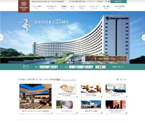 PC Webデザイン 舞浜シェラトン・グランデ・トーキョーベイ・ホテル|東京ディズニーリゾートオフィシャルホテル