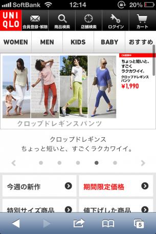 iPhone Webデザイン ユニクロトップ - UNIQLO ユニクロ