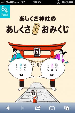 URL:http://www.kao.co.jp/8x4/ashikusa/sp/