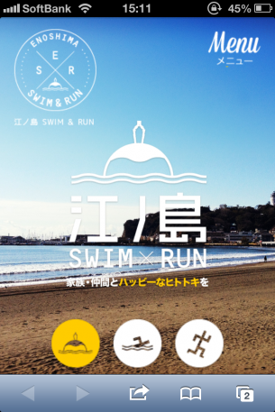 iPhone Webデザイン 江の島Swim&Run