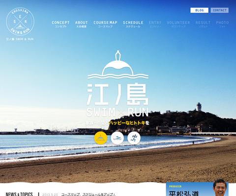 PC Webデザイン 江の島Swim&Run