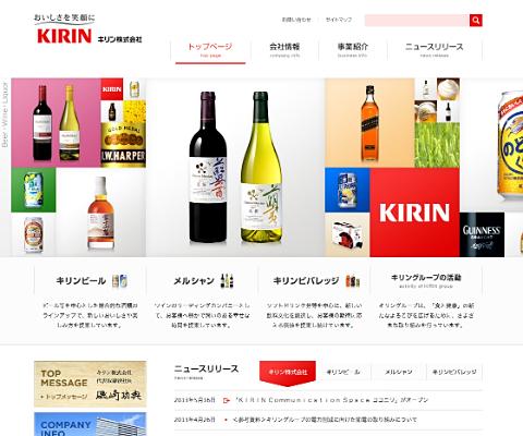 PC Webデザイン キリン株式会社
