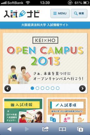 大阪経済法科大学 入試情報サイトのサイト