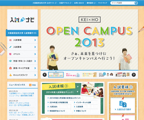PC Webデザイン 大阪経済法科大学 入試情報サイト