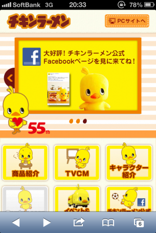 URL:http://www.chikinramen.jp/sp/