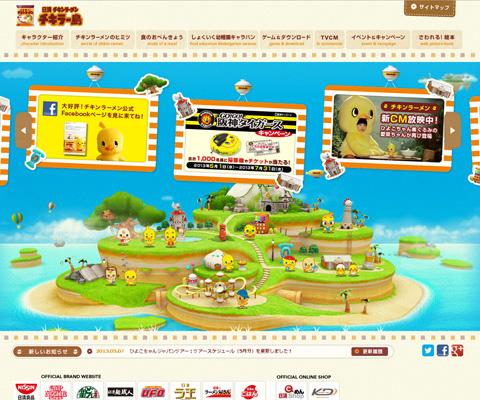 PC Webデザイン キッズ向けゲームと食育の「チキラー島」