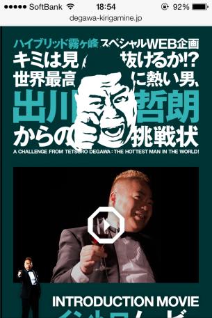 iPhone Webデザイン 出川哲朗からの挑戦状 - ハイブリッド霧ヶ峰スペシャルWEB企画