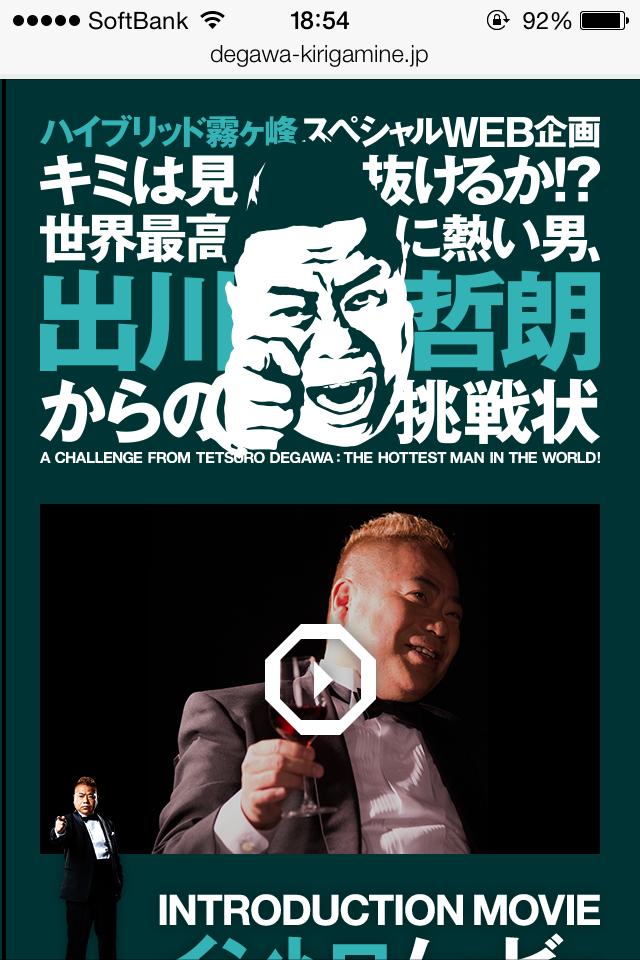 出川哲朗からの挑戦状 - ハイブリッド霧ヶ峰スペシャルWEB企画