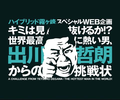 PC Webデザイン 出川哲朗からの挑戦状 - ハイブリッド霧ヶ峰スペシャルWEB企画