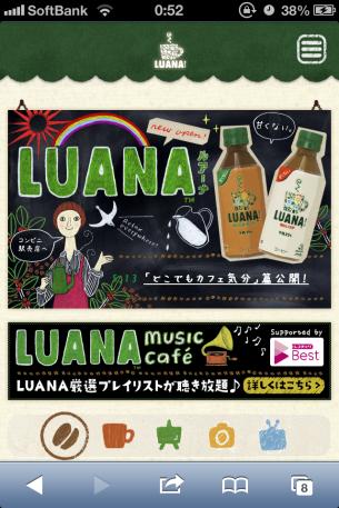 URL:http://c.cocacola.co.jp/spn/luana/