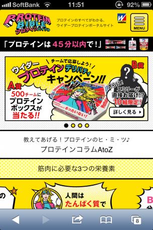 URL:http://www.weider-jp.com/protein/sp/