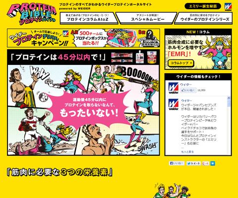 PC Webデザイン 【ウイダー】プロテインバイブル│森永製菓
