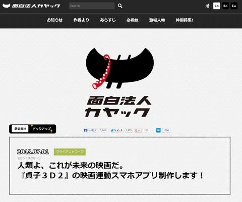 PC Webデザイン 面白法人カヤック