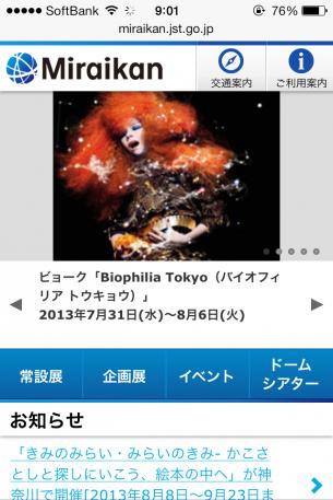 日本科学未来館 (Miraikan)のサイト