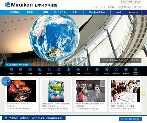 PC Webデザイン 日本科学未来館 (Miraikan)