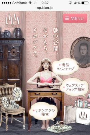 URL:http://sp.lalan.jp/ribbonbra/