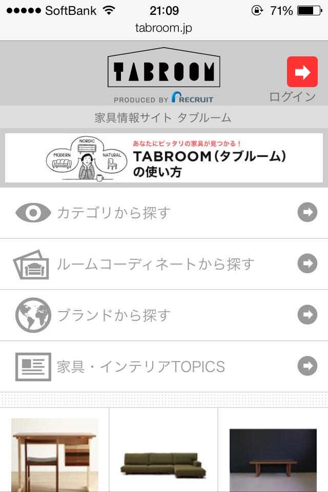 家具情報サイト TABROOM(タブルーム)