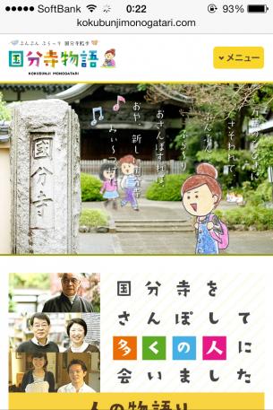 国分寺物語 – ぶんぶんぶら〜り国分寺散歩のサイト